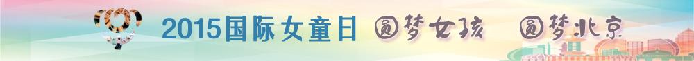 2015国际女童日-圆梦女孩•圆梦北京