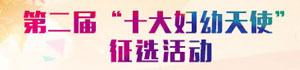 show美中国2015医美影响力人物征选活动