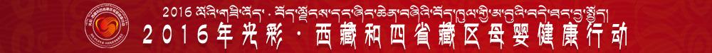 藏区行2016