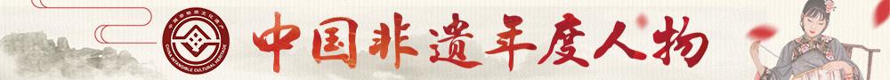 中国非遗年度人物