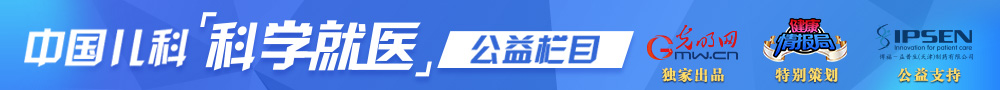 中国儿科科学就医公益栏目