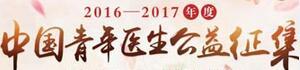 2016-2017年度中国青年医生