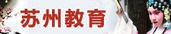 苏州云顶娱乐app官网
