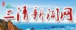 三清山新聞網