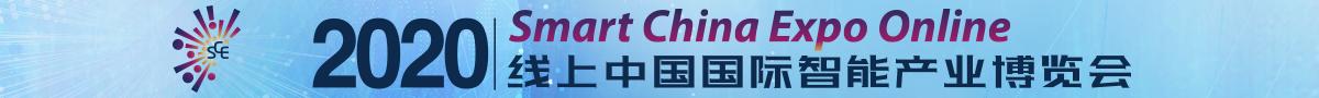 2020线上中国国际智能产业博览会